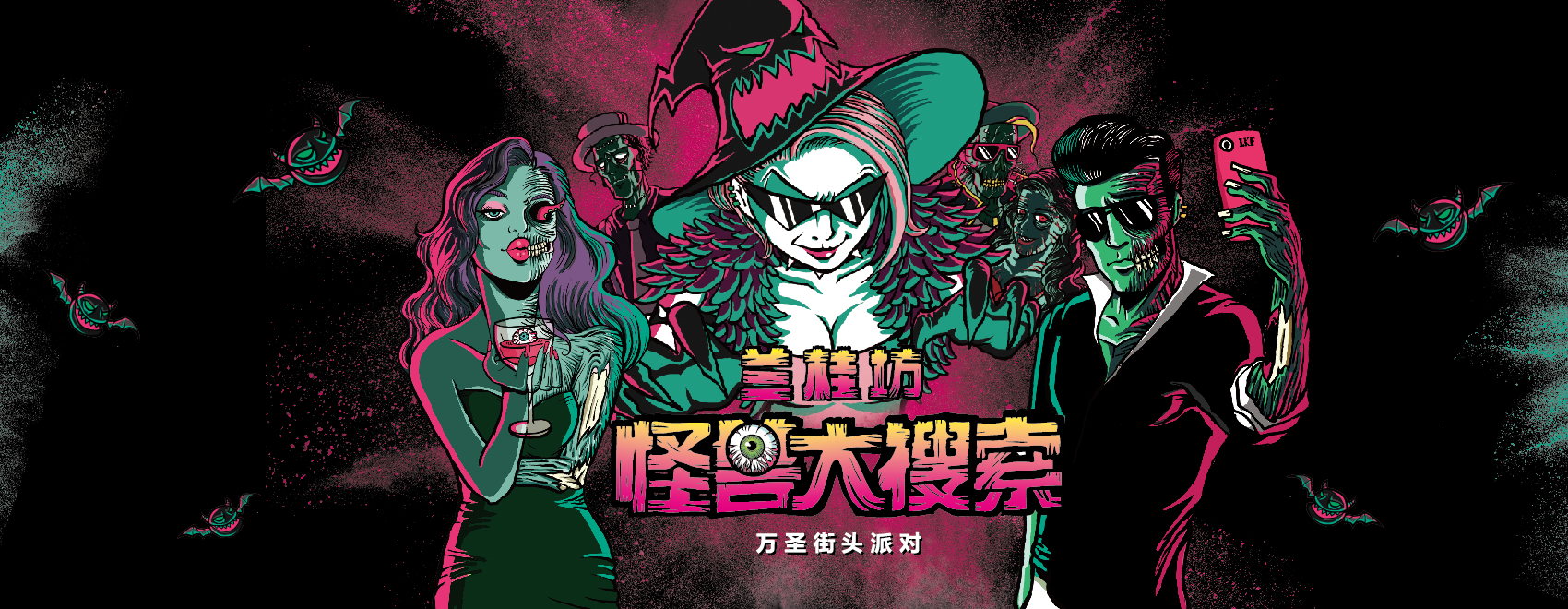 2016-halloween-web-banner-01